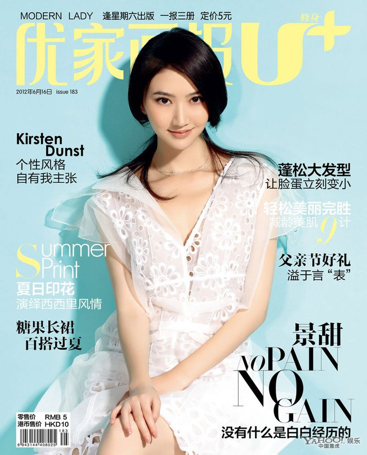 jing tian covers modern lady china posted in jing tian on july 4 2012 ...