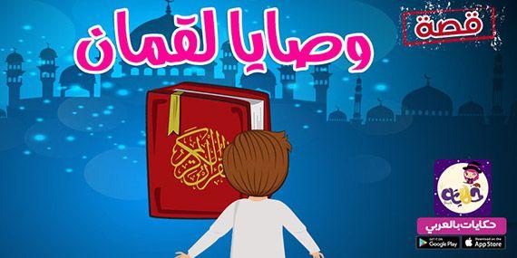 قصة أصحاب الكهف مصورة للأطفال قصص القرآن للأطفال تطبيق حكايات بالعربي In 2021 Arabic Kids Islam Facts Addition And Subtraction