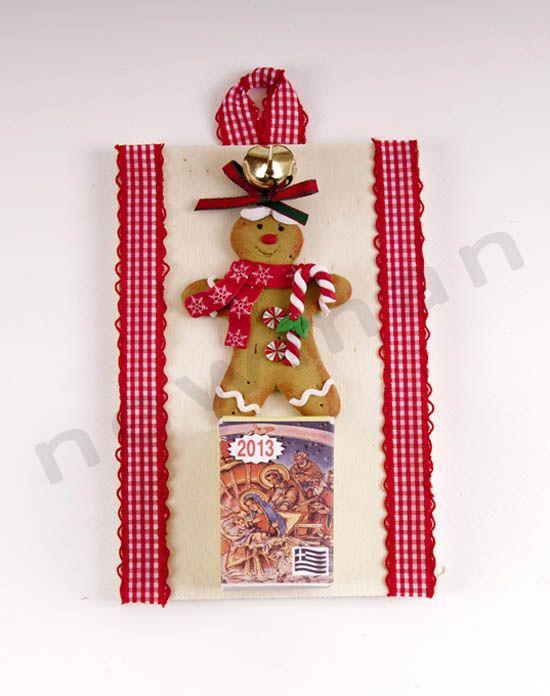Χριστουγεννιάτικα στολίδια! Εποχιακά διακοσμητικά! | bombonieres.com.gr