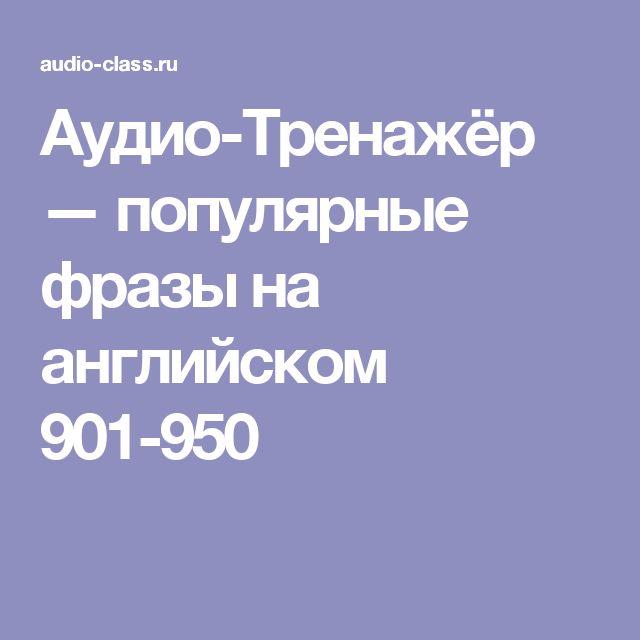 Аудио-Тренажёр — популярные фразы на английском 901-950