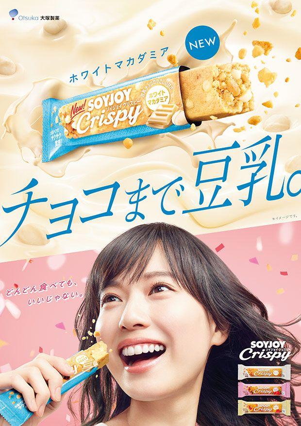 チョコまで豆乳。 どんどん食べても、いいじゃない。 ホワイトマカダミア SOYJOY Crispy  大塚製薬