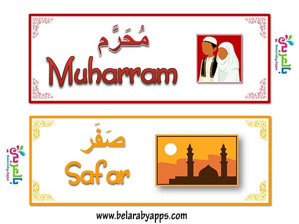بطاقات شهور السنة الهجرية للأطفال وسائل تعليمية مصورة بالعربي نتعلم Muharram Novelty Sign Islam