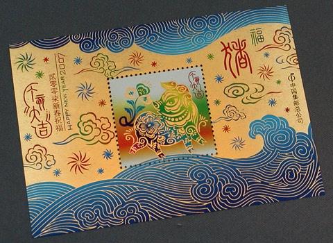 China National Philatelic Corporation Year of the Pig Stamp