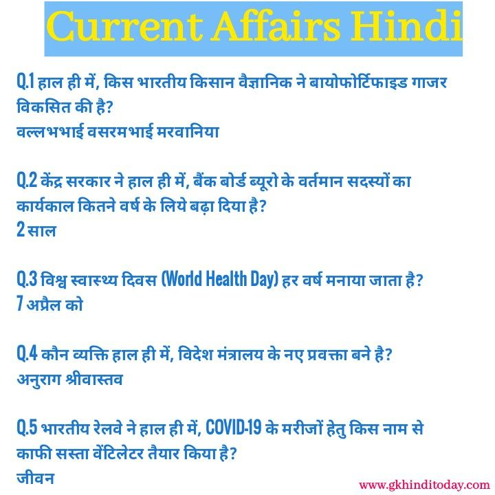 Pin On Current Affairs In Hindi