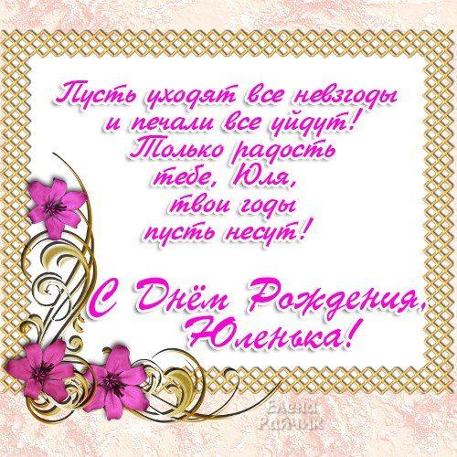 стихи с днем рождения юляша