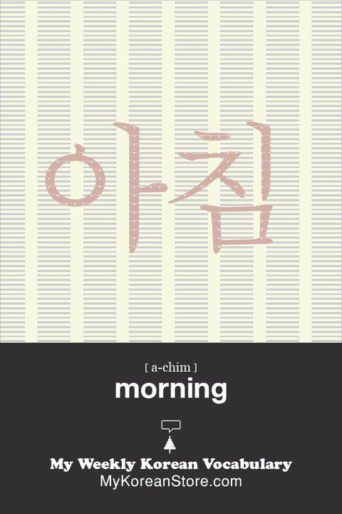 Translation Of Good Morning In Korean : Best learning korean images on pinterest