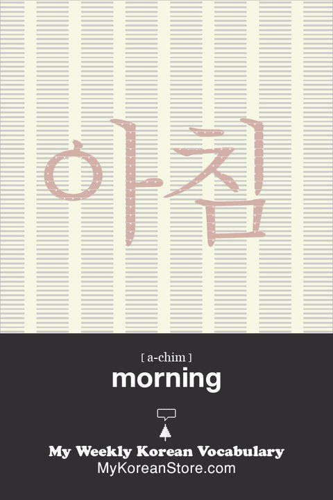 Hangeul - morning.
