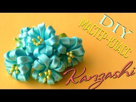 ✽ КАНЗАШИ. Красивые Цветочки БЕЗ КЛЕЯ и Иголки! / Kanzashi Pretty Flower...