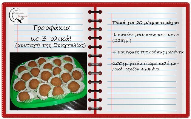 Θα σε κάνω Μαγείρισσα!: Τρουφάκια με 3 υλικά! (συνταγή της Ευαγγελίας)