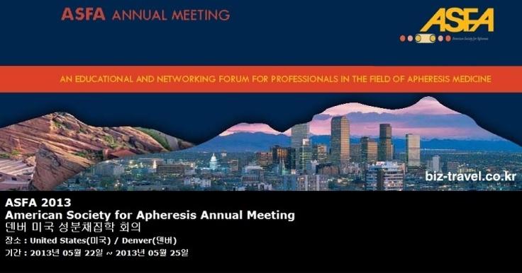 ASFA 2013 American Society for Apheresis Annual Meeting 덴버 미국 성분채집학 회의