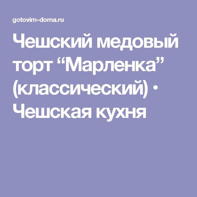 """Чешский медовый торт """"Марленка"""" (классический) • Чешская кухня"""