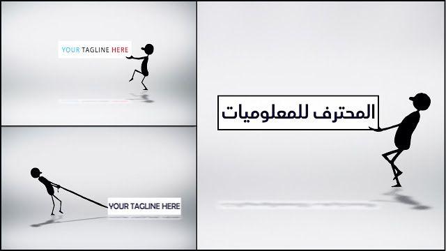 قالب إحترافي يكشف شعار طابع مضحك Character Logo Reveal جاهز للتحميل مجانا لكم مشاريع أفتر إفكت Logo Reveal Character Logos