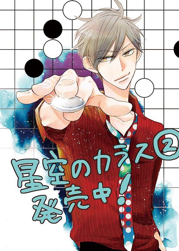 星空のカラス②   モリノオト - Hoshizora no Karasu