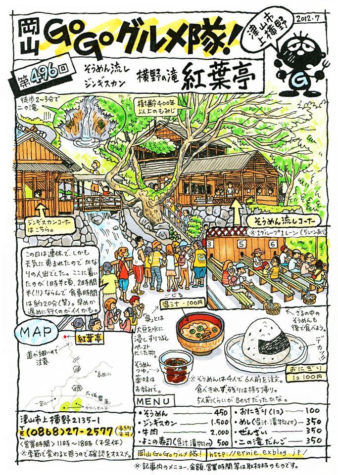 岡山・Go Go グルメ隊!! ★★★ Find More inspiration @creativeelc ★★★