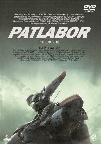 『機動警察パトレイバー劇場版』|部下をいかに動かすかという視点が大人なアニメだった。ロボアニメではなく人間ドラマ。