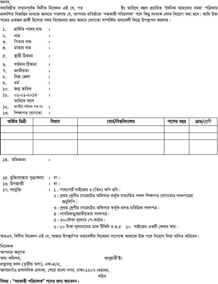 Bangla cv format cv format biodata format download