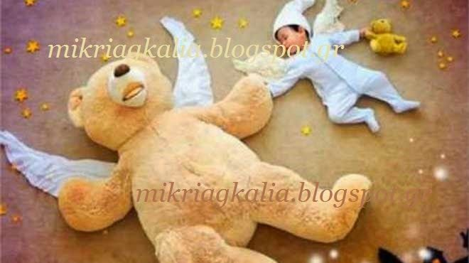 Μικρή Αγκαλιά: Όνειρα Γλυκά