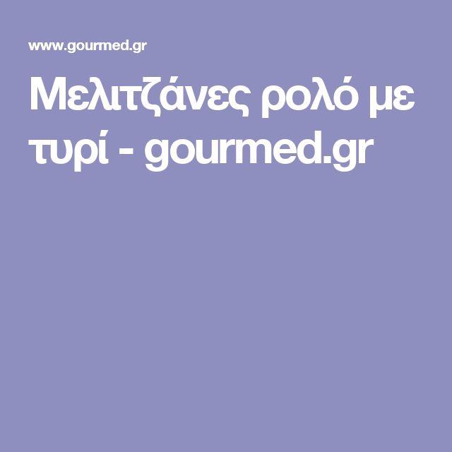 Μελιτζάνες ρολό με τυρί - gourmed.gr