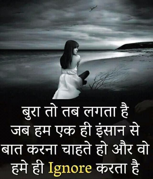 Quotes About Being Ignored By Someone You Care About In Hindi