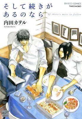 Japanese Yaoi / BL: uchida kaoru 『そして続きがあるのなら』