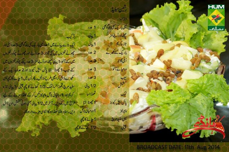 Very Delicious and mouth watering Russian Salad Recipe in Urdu and English by Famous Zubaida Tariq Apa at Masala TV Cooking Program Handi and Masala TV Urdu Recipes.