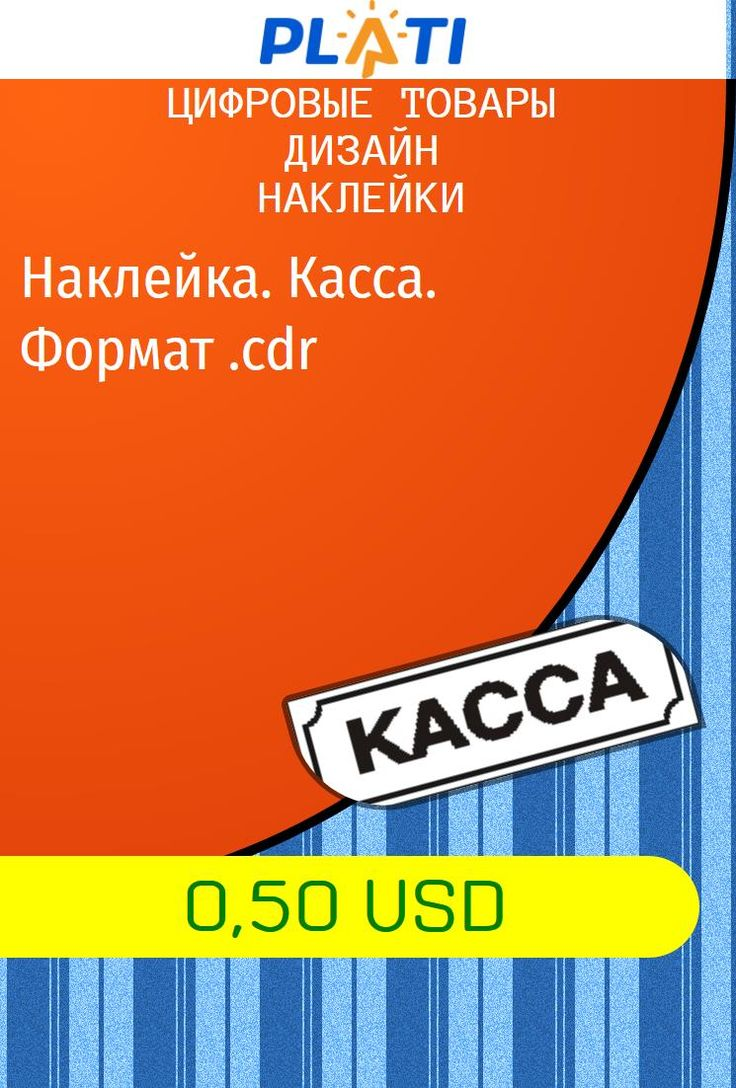 Наклейка. Касса. Формат .cdr Цифровые товары Дизайн Наклейки