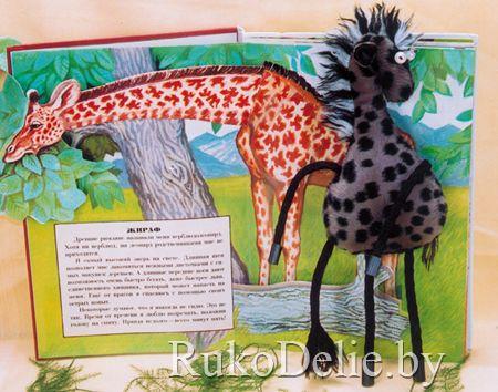 Мягкая игрушка ''Жираф''