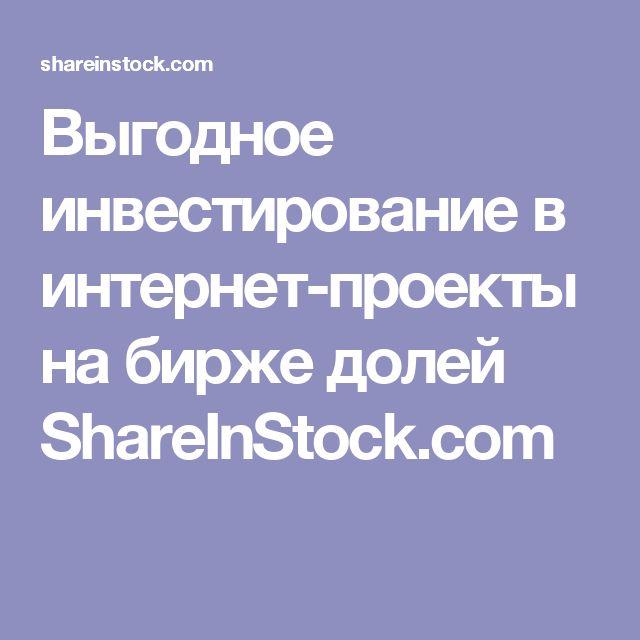 Выгодное инвестирование в интернет-проекты на бирже долей ShareInStock.com