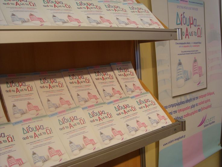 Children Book Fair 2010, Athens www.karydaki.gr #karydaki #shoponline #onlineshoping #fairs