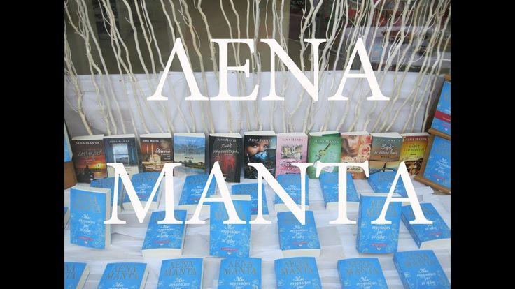 Τα βιβλία της συγγραφέως Λένας Μαντά