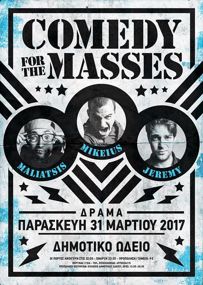 Και η Δράμα στο #comedy4themasses tour!