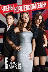 Члены королевской семьи. Сериал (2015 - ...)
