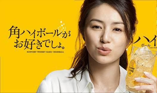 井川遥が入れた「角」のハイボールは、「響」のよりも美味しい!!