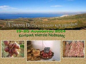 1η Γιορτή Βατικιώτικου κρεμμυδιού το διήμερο 19 -20 Αυγούστου