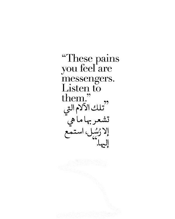 Pin By On عربي و Islamic Love Quotes English Quotes Pretty Words