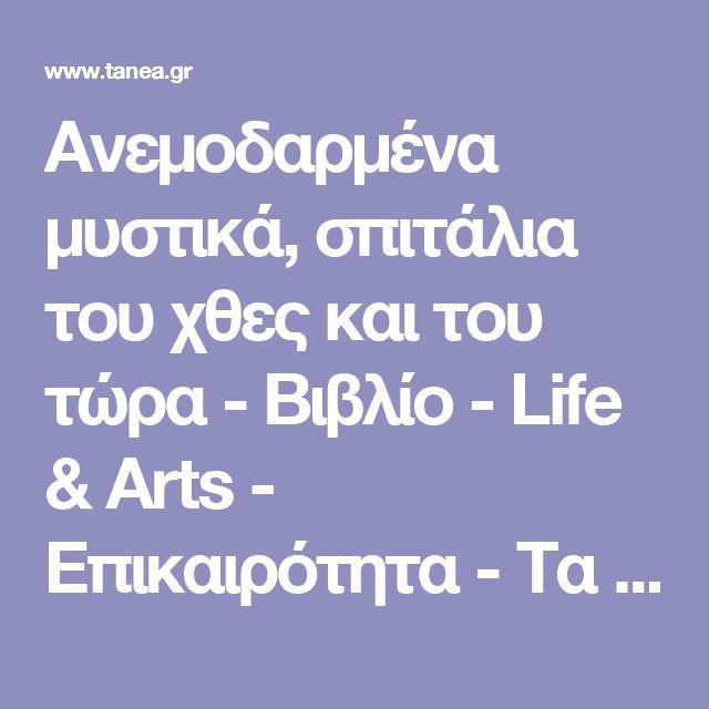 Ανεμοδαρμένα μυστικά, σπιτάλια του χθες και του τώρα - Βιβλίο - Life & Arts - Επικαιρότητα - Τα Νέα Οnline