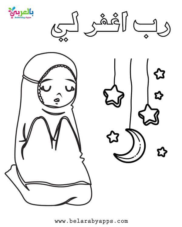 Free Printable Muslim Praying Coloring Pages Belarabyapps Coloring Pages Kids Coloring Books Islamic Kids Activities