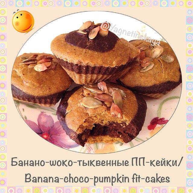 Диетические бананово-шоколадно-тыквенные кейки/Banana-chocolate-pumpkin cakes - диетические кексы / диетические кейки - Полезные рецепты - Правильное питание или как правильно похудеть