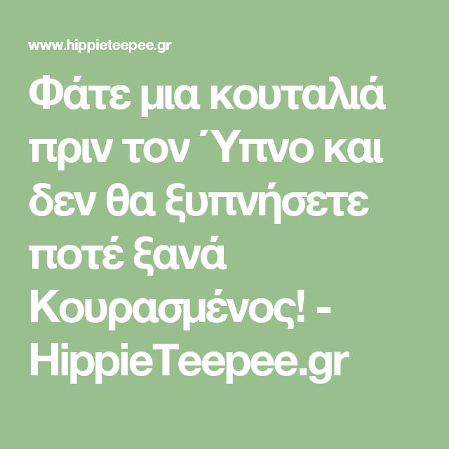 Φάτε μια κουταλιά πριν τον Ύπνο και δεν θα ξυπνήσετε ποτέ ξανά Κουρασμένος! - HippieTeepee.gr