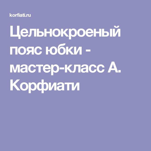 Цельнокроеный пояс юбки - мастер-класс А. Корфиати