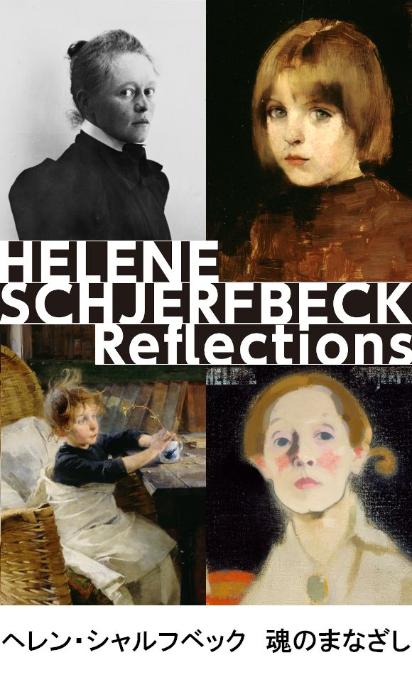 奥田元宋・小由女美術館 特別展 ゴーギャンとポン=タヴァンの画家たち. The Helene Schjerfbeck exhibition in Okuda  Genso Sayume Art Museum (Hiroshima), 30.10.2015 - 3.1.2016  #Schjerfbeck #HeleneSchjerfbeck #FinlandJapan #Gensosayume #Museum #artmuseum