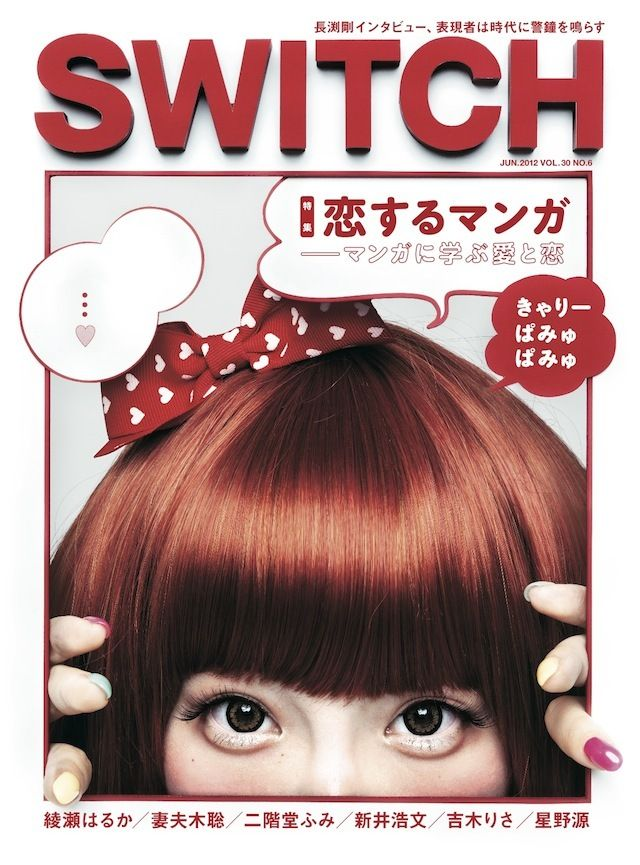 "SWITCH /Vol.30 No.6 /2012/Kyary Pamyu Pamyu /きゃりーぱみゅぱみゅ/""恋するマンガ―マンガに学ぶ愛と恋""/cover"