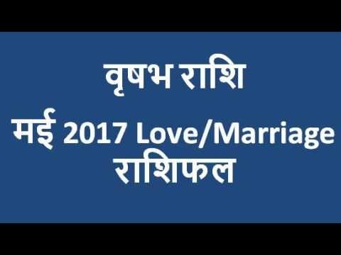 Vrishabh rashi love horoscope May 2017, Taurus love horoscope in hindi
