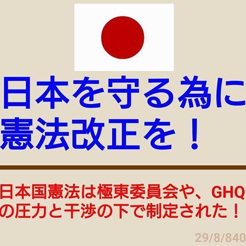 『憲法改正にむけて』 よく『#米国が制定した日本国憲法 』と、耳にすることがあると思います。 では、日本国憲法はどの様にして米国が制定して誕生したのか簡単に説明します。 ・ ・ 昭和22年5月3日に施行された日本国憲法(現行憲法)はGHQや極東委員会という『#外部勢力の圧力と干渉 』による前代未聞な背景の下で制定されました。 ・ ・ そして、戦後GHQが日本を占領したさいに最大の政策指針(米国の最大の目標)は『#日本が再び米国の脅威となり 、#また世界の平和及び安全の脅威とならない事を確実にすること 』でした。 ・ ・ つまり、日本の非軍事化、弱体化を徹底的に植え込む憲法の条文を入れなくてはならなかったのです。 ・ ・ まさに『日本国憲法 第9条 』がそれにあたるのです。 ・ ・ 日本にはその#憲法第9条 があるがために外国に領土を奪われたり、国民の生命や財産を奪われたりしているのです。 日本に敵意を剥き出している国は『#日本には9条があるからどうせ何もしてこない !』と、政治的判断をしているのです。 ・ ・ そもそも#GHQ や#極東委員会…