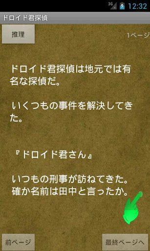 """続編リリースです!<br><a href=""""http://play.google.com/store/apps/details?id=jp.tecco.detectivedroid2"""">http://play.google.com/store/apps/details?id=jp.tecco.detectivedroid2</a><p><br>Androidのキャラクター「ドロイド君」が探偵となり、推理を進めていく新感覚ゲームだよ!!<br>刑事の田中の話を元に答えを導き出せ!!<p>【内容】<br>サウンドノベル型の推理・探偵ゲームです。<br>短編なので、暇なときにすぐ読める程度のボリュームです。<p>全Fileを公開しました。<br>ドロイド君の可愛いキャラに癒されながらもしっかりと推理してください。<p>また、クリア後の特典もご用意しました。<br>是非、全問推理してみてください!!<p>『面白かったゲームだけを激辛レビュー&ご紹介』のアプリ★ゲットさんに早速記事にしていただきました。<br><a…"""