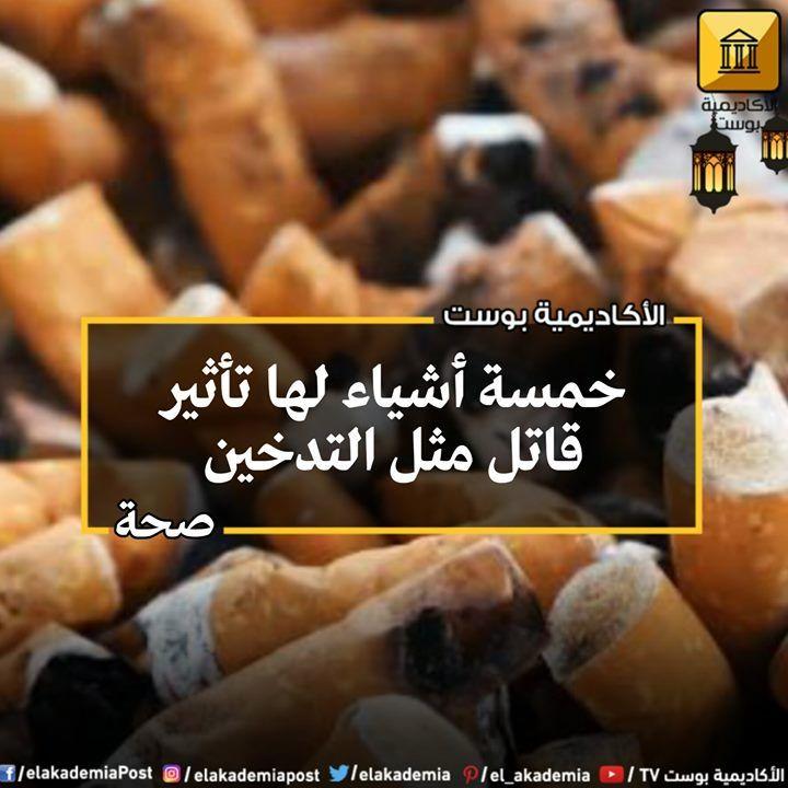 خمسة أشياء لها تأثير قاتل مثل التدخين وفقا للعلم تعد الخمسة أشياء تلك قاتلة مثل السجائر وأحيانا من الصعب تجنبها تدخين السجائر واحدة من أكثر ال Me Tv Tv Beef