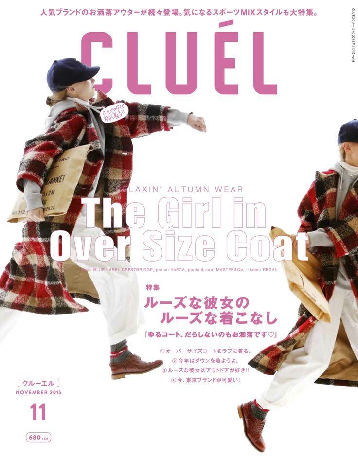 CLUÉL vol.8、本日10月20日発売です。