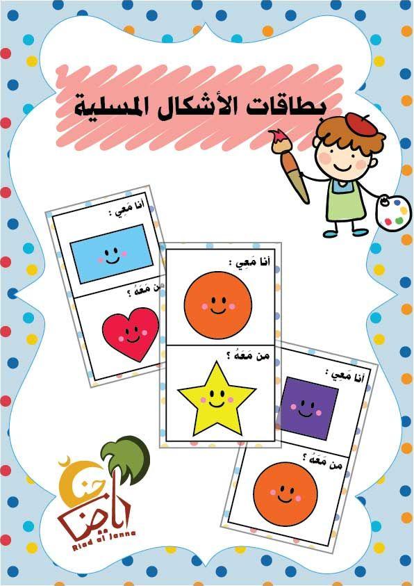 بطاقات تعليمية للأشكال الهندسية رياض الجنة Islamic Kids Activities Arabic Kids Learn Arabic Online