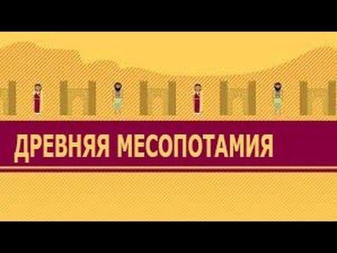 Месопотамия: Ускоренный курс мировой истории #3