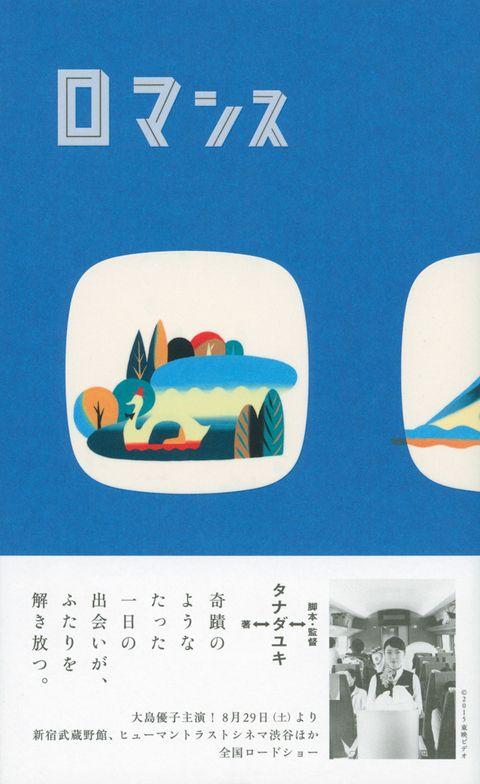 『ロマンス』タナダユキ | 単行本 - 文藝春秋BOOKS